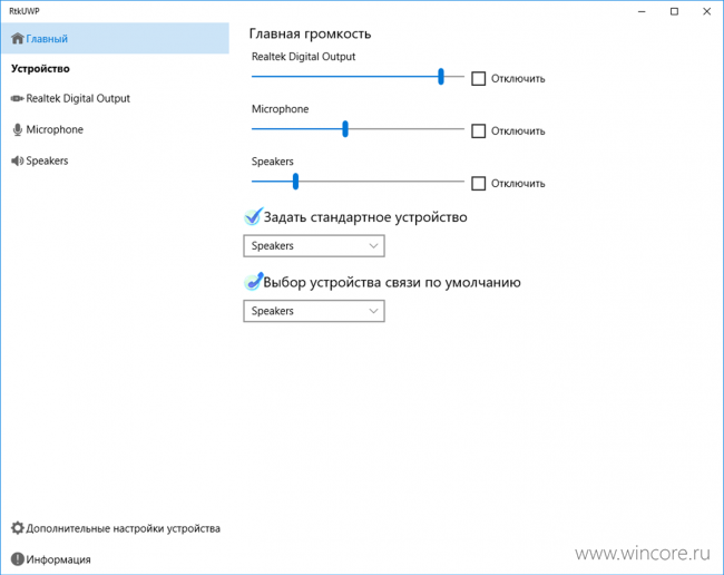 Official Realtek Application Published In Microsoft Store