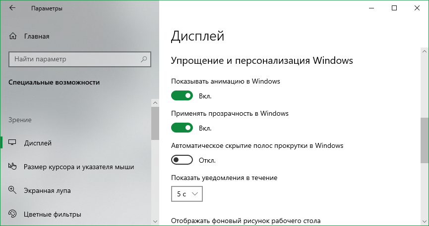 scrollbars in Windows 10